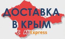 Aliekspress-adres-Krym